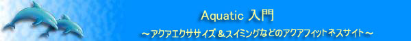 header aquatic