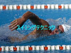 より速く楽に泳ぐための水泳テクニック