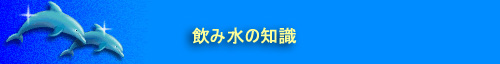 Aquatic入門〜アクアエクササイズ健康活用法〜